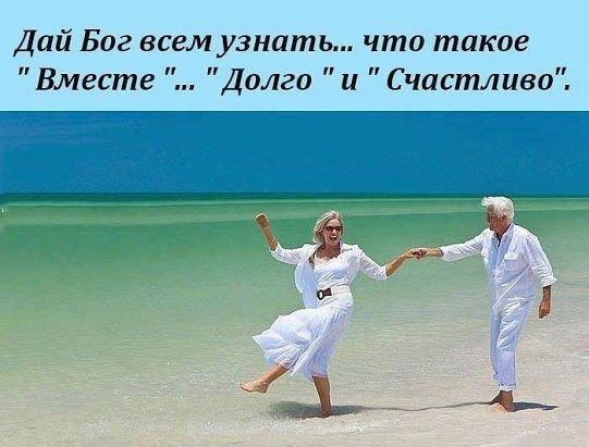 3925311_schaste_vmeste_n_dolgie_godi (541x411, 39Kb)