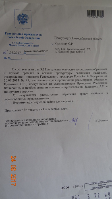 DSC07516Москва Ген прок от адм Президента  по Зел идр доводам (394x700, 70Kb)