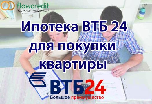 уже взять кредит на ипотеку в втб 24 уже