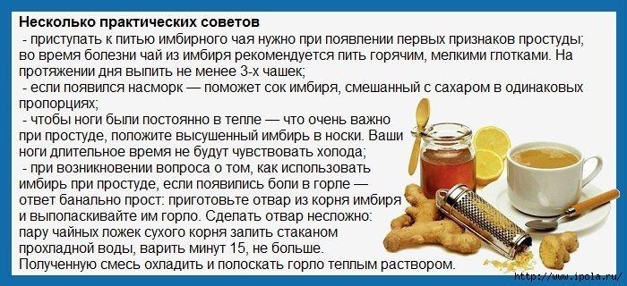 """alt=""""Имбирный чай с лимоном при простуде """"/2835299_SOVETI (700x320, 209Kb)"""