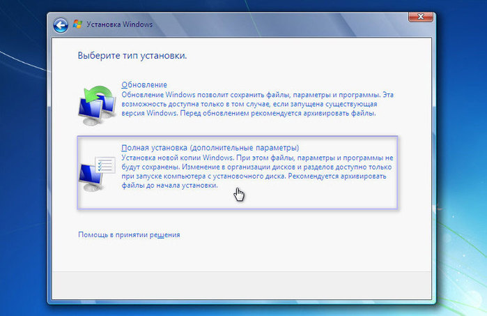 "alt=""Как разделить жесткий диск при установке Windows?""/2835299_Kak_razdelit_jestkii_disk_pri_ystanovke_Windows_polnaya_ystanovka (700x453, 70Kb)"