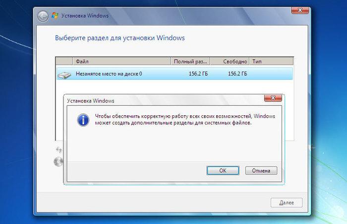 "alt=""Как разделить жесткий диск при установке Windows?""/2835299_PREDYPREJDENIE (700x451, 59Kb)"