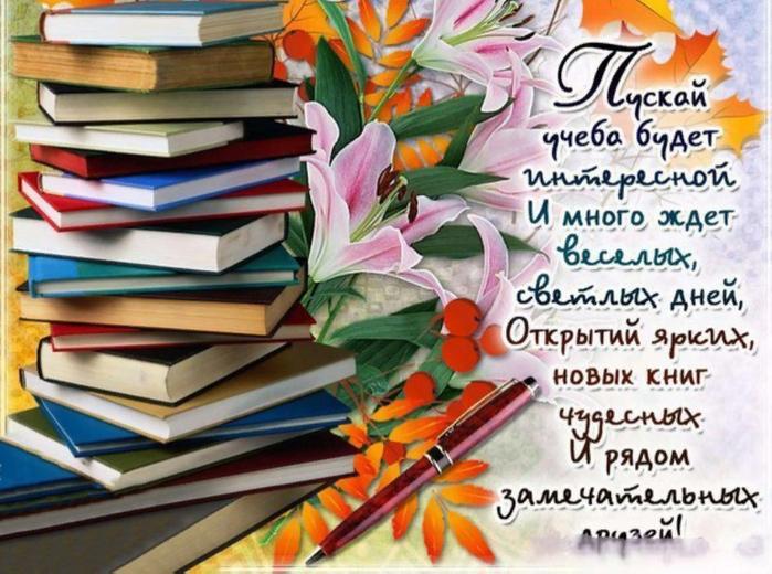 Поздравления для студентов с началом учебного года