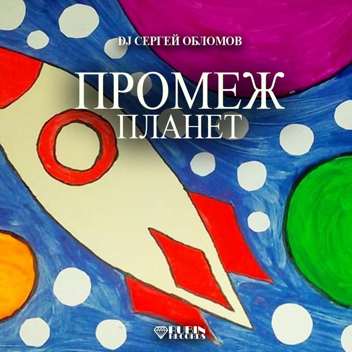 DJ Сергей Обломов - Промеж планет (700x700, 367Kb)