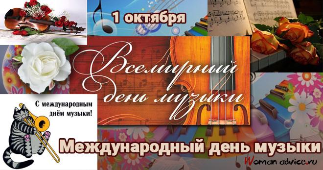 Международный день музыки поздравление в прозе