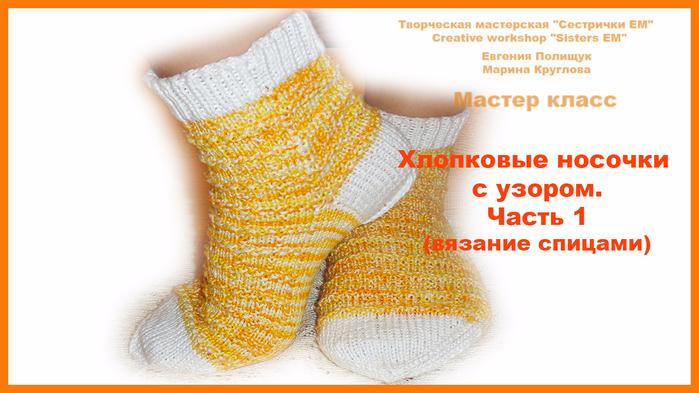 создании термобелья носки спицами видео мастер класс для начинающих термобельем для детей