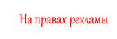 3925073__1_ (170x57, 15Kb)