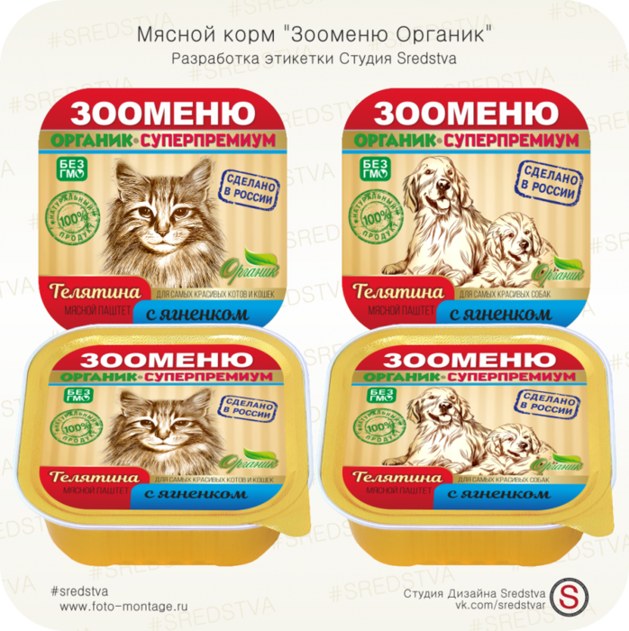 Разработка этикетки корма для собак и кошек Зооменю - органик. #sredstva, Дизайн студия Sredstva. Мясной корм для собак и кошек Зооменю Органик Телятина с ягненком. /3041158_Zoomenu_organik_sredstva_1 (698x700, 709Kb)