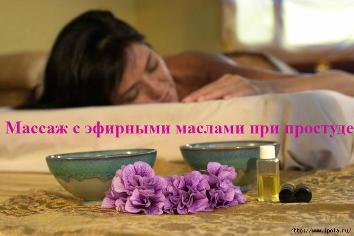 """alt=""""Массаж с эфирными маслами при простуде""""/2835299_Massaj_s_efirnimi_maslami_pri_prostyde (700x467, 219Kb)"""