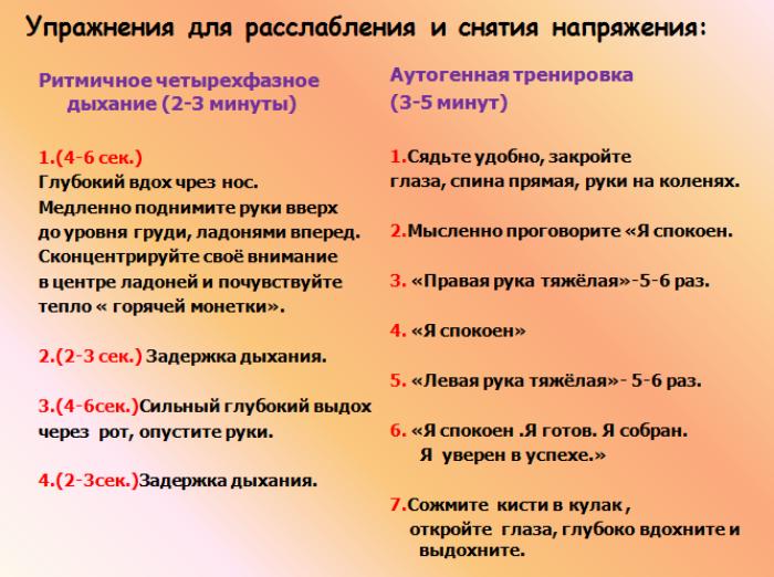 """alt=""""Упражнения для расслабления и снятия напряжения""""/2835299__1_ (700x522, 179Kb)"""