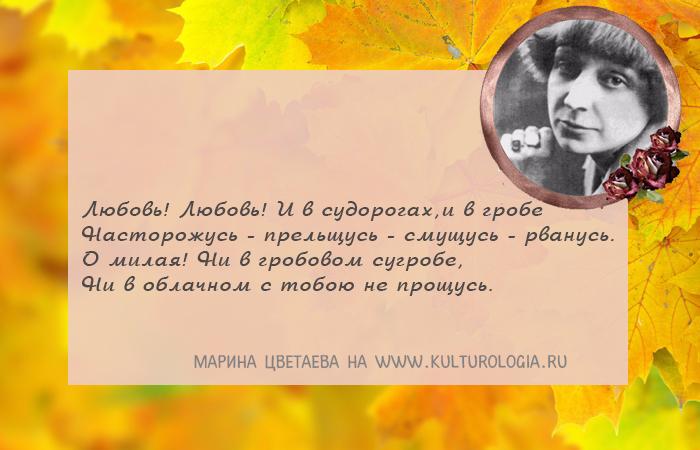 особенно заметно стихи цветаевой о жизни и любви для