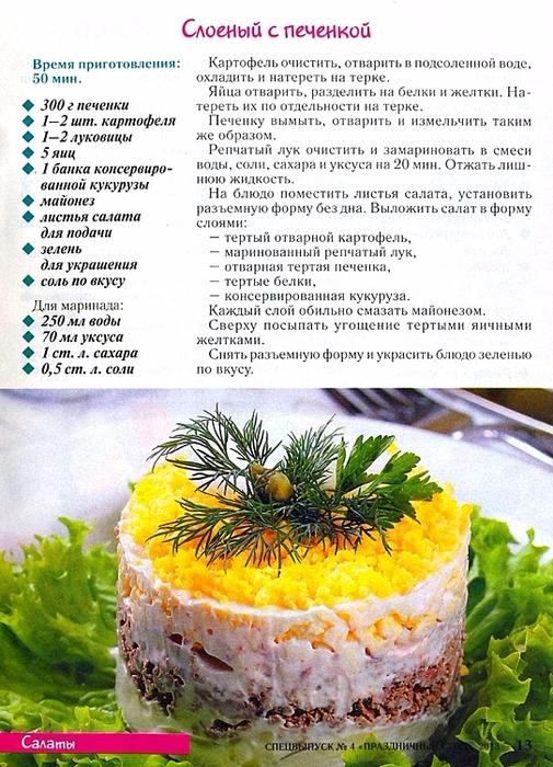 Рецепт салата печеночного слоями