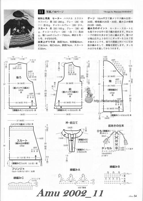 Детский костюмчик, юбка и жакет связанный спицами со схемами вязания/3071837_012 (497x700, 206Kb)