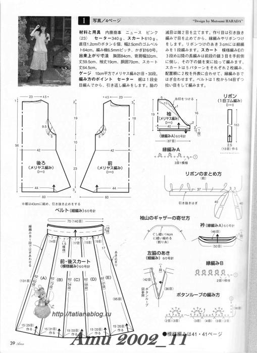 Юбка связанная ажурными полосами крючком со схемами вязания/3071837_322 (509x700, 215Kb)