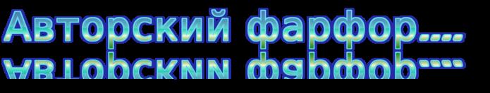 coollogo_com-20849943 (700x132, 72Kb)