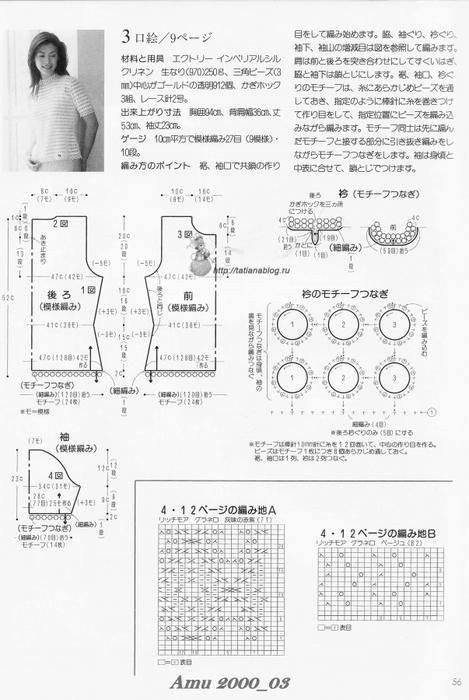 Блузка связанная крючком со схемой вязания/3071837_042 (469x700, 194Kb)
