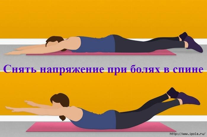 """alt=""""Снять напряжение при болях в спине""""/2835299__4_ (700x464, 147Kb)"""