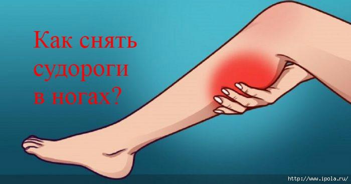 """alt=""""Как снять судороги в ногах?""""/2835299_Kak_snyat_sydorogi_v_nogah (700x367, 93Kb)"""