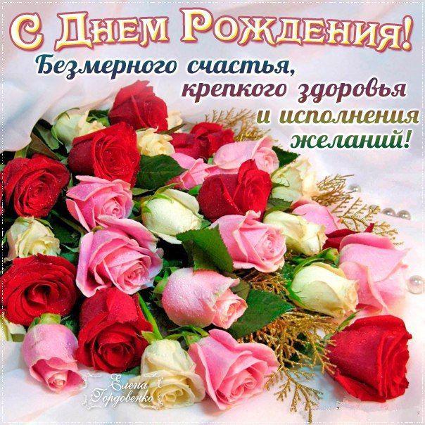 Супер красивые поздравления с днем рождения женщину
