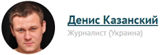6209540_Kazanskii_Denis_1_ (240x81, 15Kb)