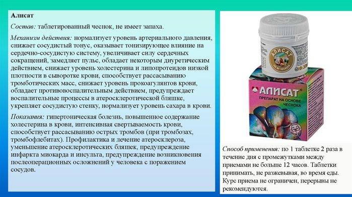 Лекарства повышающие сахар в крови