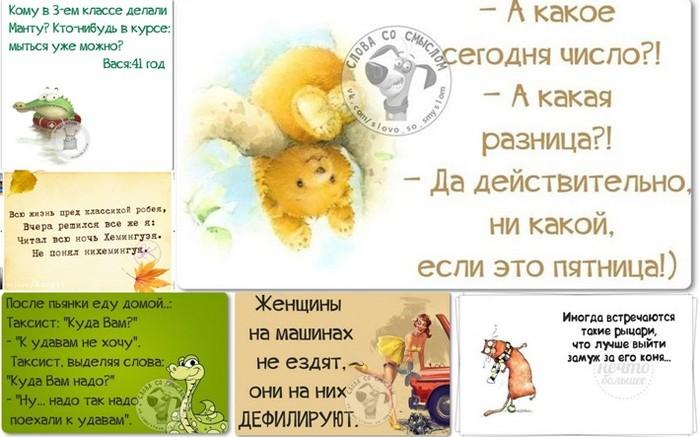 5672049_1413485640_frazki (700x437, 81Kb)