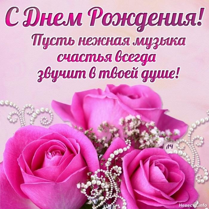 С днём рождения поздравления для замужней