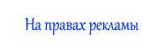 4121583_Bez_imeni3 (170x57, 15Kb)