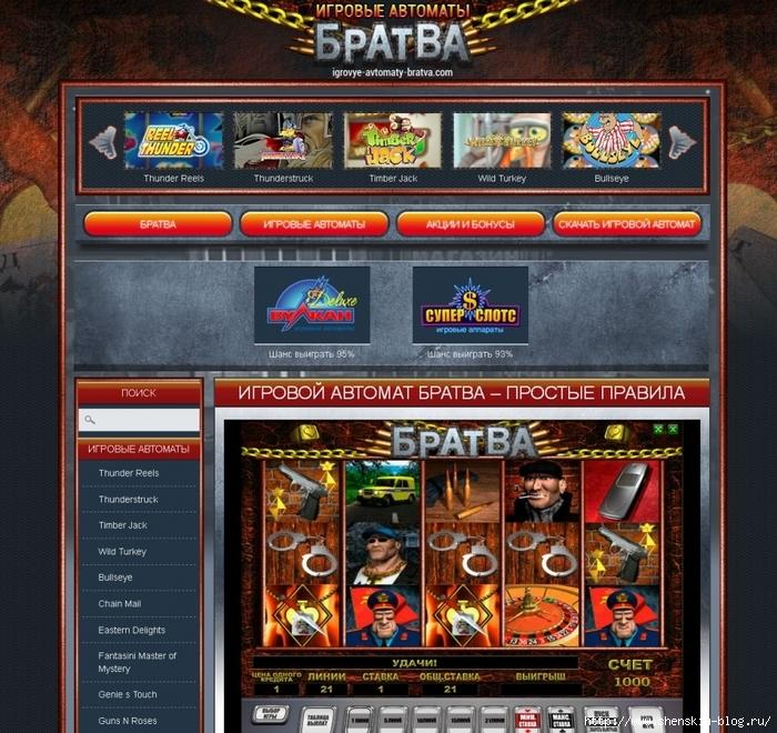 сайт игровых автоматов Братва/4121583_img1538718 (700x660, 429Kb)
