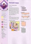 Превью Page35 (499x700, 281Kb)
