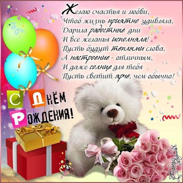 Поздравление ммс с днем рождения