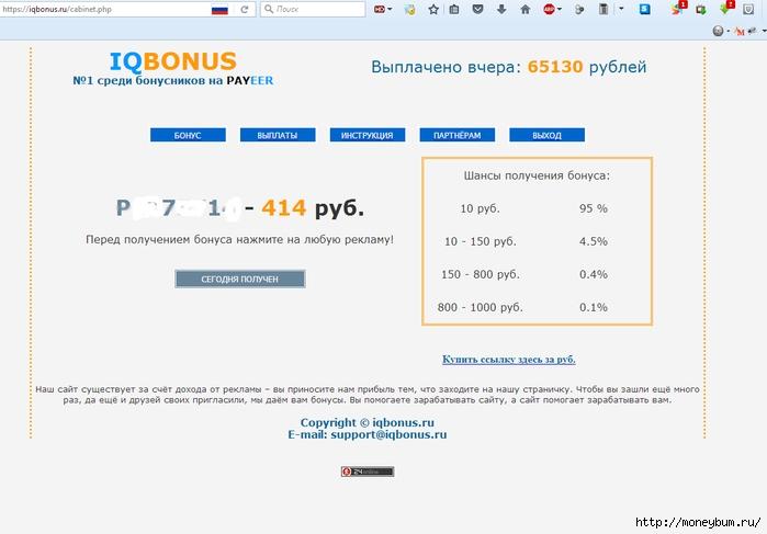 iiqbonus.ru - лохотрон!!!/3324669_iqbonus (700x487, 122Kb)