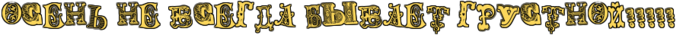 4nxpbeqo1zej5wfcrdej5wrirdejfwfb4nk7br6o1uejyego18ekzwr14nepbfqoweopbr6owdek8wfb4ntpb8qou5ej1ejbrro1ney (1) (700x35, 46Kb)