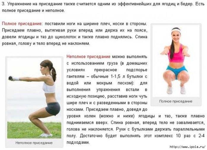 Эффективные упражнения в домашних условиях отзывы 928