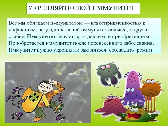 Иммунитет нужный/6173900_img30 (700x525, 234Kb)