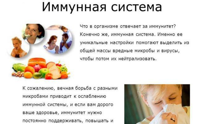 Иммунитет нужный/6173900_Oslablenieimmunnojsistemy1e1490095149580 (660x402, 41Kb)