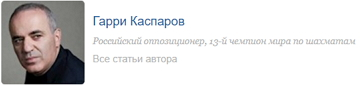 6209540_Kasparov_Garri (360x85, 18Kb)