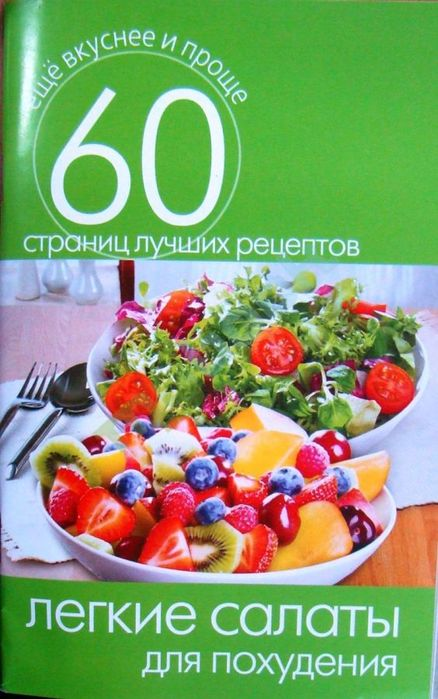 Салаты для похудения рецепты пошагово