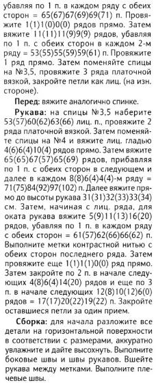 ser-pulo2 (228x563, 152Kb)