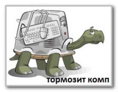 1_tormozit-komp-ne-problema (410x320, 32Kb)