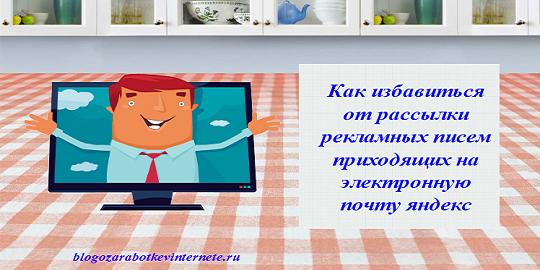 reklamnye_pisma (540x270, 225Kb)