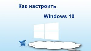 Kak-nastroit-Windows-10-ris-1-300x169 (300x169, 6Kb)