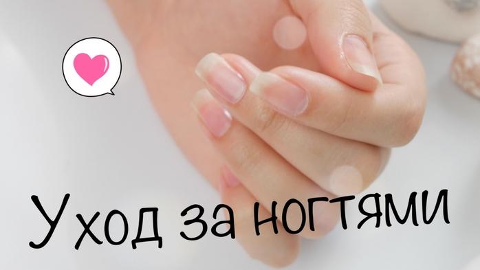 3256587_manikur_v_domashnih_ysloviyah__poshagovo (700x393, 123Kb)