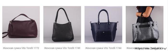 Магазин сумок vitotorelli.com.ua/3925073_ScreenShot034_1_ (700x215, 51Kb)