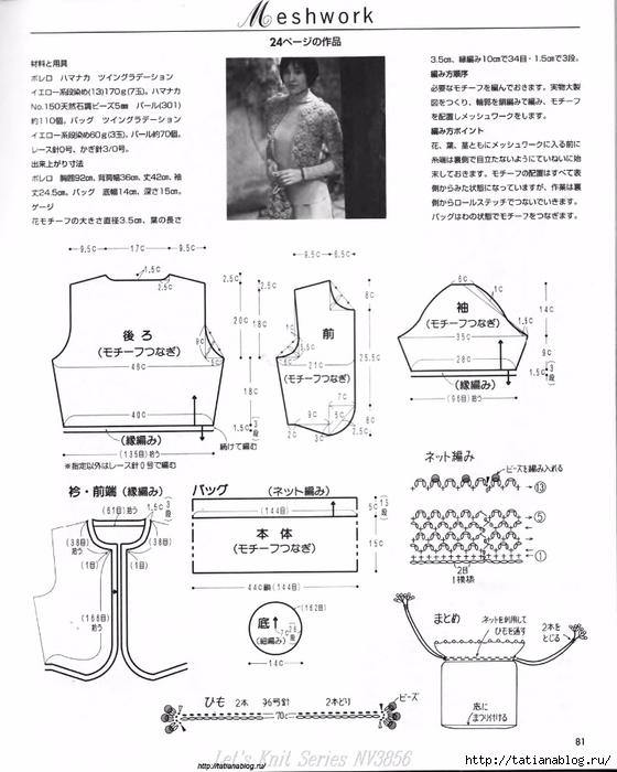 p0083 copy (560x700, 226Kb)