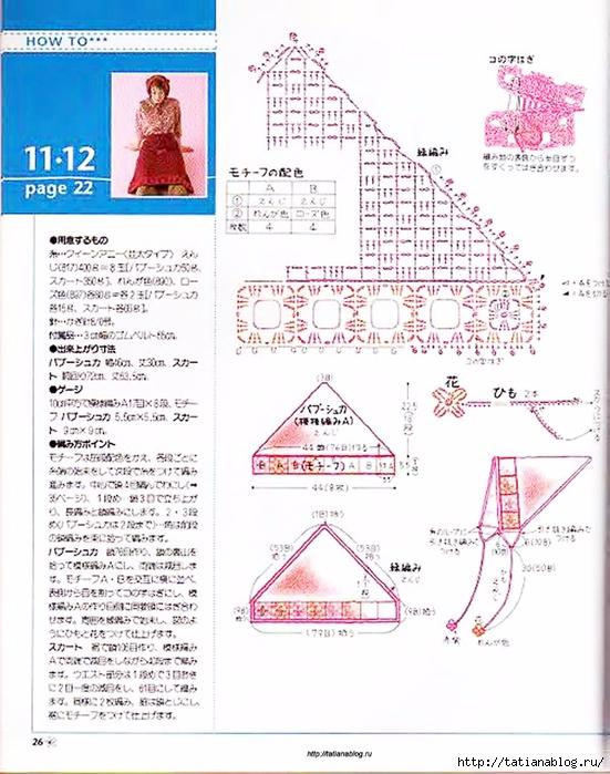 p0024 copy (551x700, 300Kb)