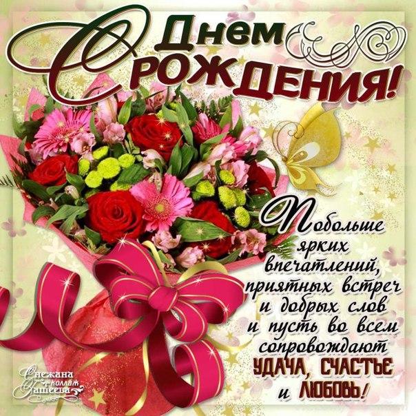 Поздравления с днем рождения алену своими словами
