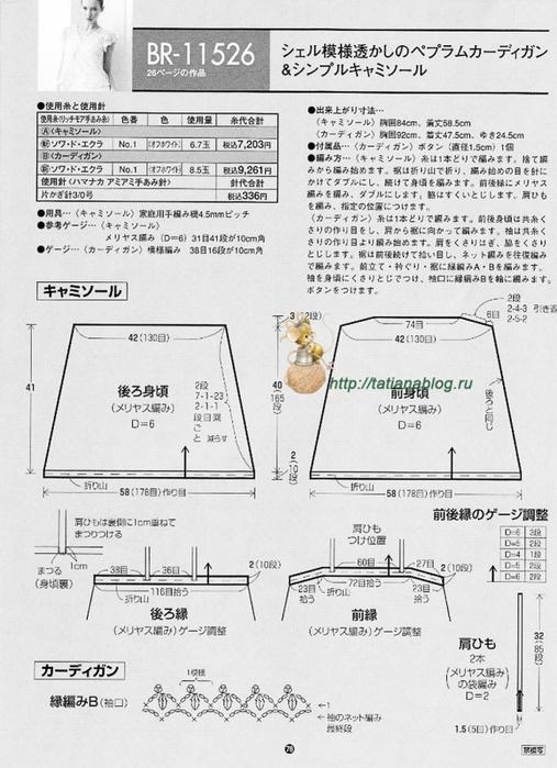Болеро связанное крючком со схемами вязания/3071837_372 (507x700, 243Kb)
