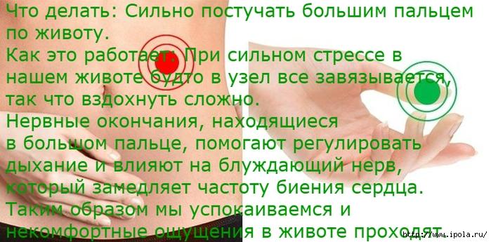 "alt=""Массаж этих 9 точек избавит от неприятных ощущений""/2835299_Massaj_etih_9_tochek_izbavit_ot_nepriyatnih_oshyshenii2 (700x345, 249Kb)"