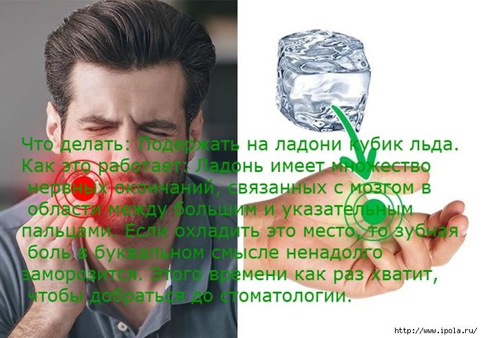 "alt=""Массаж этих 9 точек избавит от неприятных ощущений""/2835299_Massaj_etih_9_tochek_izbavit_ot_nepriyatnih_oshyshenii4 (700x491, 266Kb)"